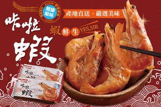 【蝦鮮生-咔啦脆蝦】把蝦變成超涮嘴零食,香、酥、脆的口感,口口都是停不下來的好滋味!