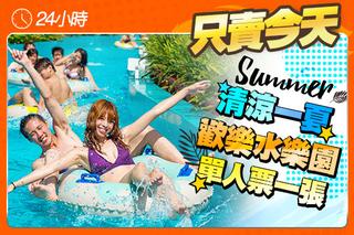 只要280元,即可享有【六福水樂園】清涼一夏~歡樂水樂園單人票一張