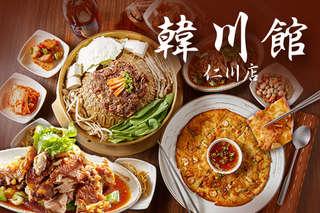 只要439元起,即可享有【韓川館(仁川店)】A.道地韓式經典雙人分享餐 / B.招牌韓式烤肉四人分享餐
