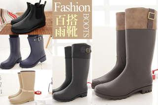 只要449元起,即可享有短筒雨靴/中筒百搭雨靴/長筒百搭金屬飾扣雨靴等組合