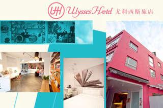 只要599元起,即可享有【台北-尤利西斯旅店Ulysses Hotel】經濟客房休息A.三小時 / B.五小時