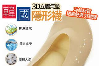 每雙只要58.4元起,即可享有韓國3D立體氣墊按摩隱形襪〈任選2雙/4雙/6雙/12雙/20雙/30雙/40雙,顏色可選:黑/膚〉