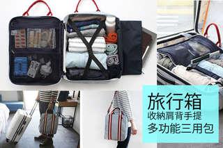 【旅行箱收納肩背手提多功能三用包】不只可當收納包,也能隨身攜帶上飛機~多變用途與功能,讓麻吉輕鬆成為旅行聰明家!