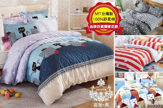 只要389元起,即可享有【AGAPE亞加‧貝】嚴選新花100%舒柔棉床包組/薄被套床包組/涼被床包組/薄被套等組合,多種款式可選