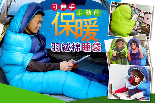 每入只要990元起,即可享有可伸手走動的羽絨棉保暖多功能睡袋〈任選一入/二入/四入,顏色可選:綠/藍〉