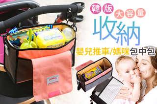 每入只要149元起,即可享有韓版大容量嬰兒推車收納包(媽咪包中包)〈任選1入/2入/4入/8入/16入,款式可選:條紋/圓點〉