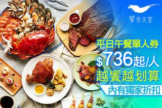 每張只要736元起,即可享有【饗食天堂】平日午餐自助式吃到飽單人券