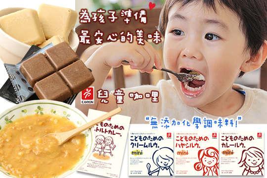 只要519元起,即可享有日本【CANYON】專為兒童設計的咖哩塊&湯塊/咖哩調理包等組合,咖哩塊&湯塊口味可選:咖哩塊Mini/奶油咖哩塊Mini/燉菜湯塊Mini