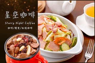 只要219元起,即可享有【星空咖啡】A.星空單人餐 / B.星空下午茶