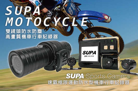 只要1680元起,即可享有【速霸SUPA】防水型機車行車記錄器(半年保固)/F3 三代 720P 雙鏡頭防水防塵高畫質機車行車記錄器/16G記憶卡等組合,C方案加贈16G記憶卡一入