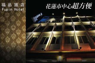 【花蓮-福品旅店】位於花蓮市中心,鄰近各大著名景點,吃喝玩樂皆便利!舒適且悠閒的休憩氛圍,讓您歡樂無阻、盡情暢遊美麗的東台灣!