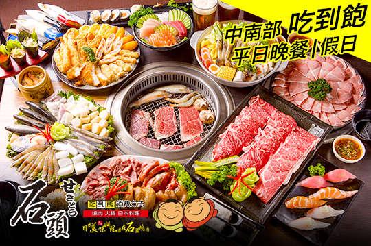 只要575元,即可享有【石頭日式炭火燒肉(中南部)】平日晚餐、假日吃到飽〈含燒烤、日式料理、火鍋吃到飽〉