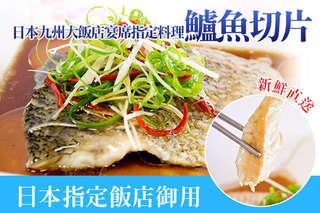 每片只要109元起,即可享有【買新鮮】日本九州大飯店宴席指定料理鱸魚切片〈3片/6片/9片/12片/15片〉