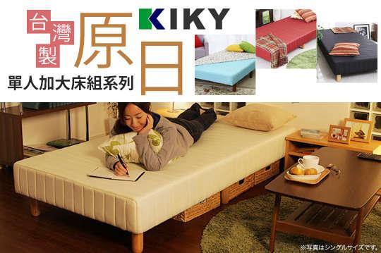只要1599元起,即可享有【KIKY】台灣製-原日單人加大3.5尺床頭片/硬式懶人床/床組等組合