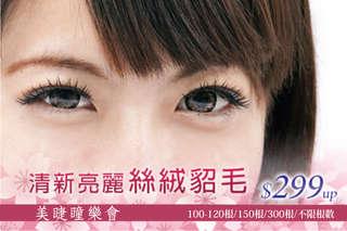 【美睫瞳樂會】細心專業的嫁接技術,根據你的眼型設計根根分明的美麗長睫,清爽如真睫般,卻又捲翹纖長像刷過睫毛膏一樣!超值優惠體驗千萬別錯過!