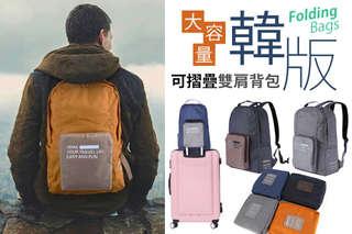 每入只要329元起,即可享有韓版雙配色大容量可摺疊旅行雙肩背包〈一入/二入/三入/四入/八入,顏色可選:藍色/黑色/橙色/灰色〉