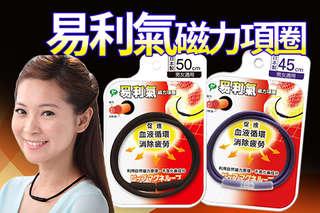 每入只要759元起,即可享有日本【易利氣】磁力項圈〈一入/二入,顏色/尺寸可選:黑50cm/紫45cm〉