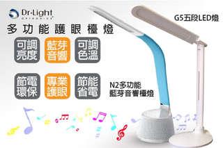 每入只要949.5元起,即可享有【Dr.Light】多功能護眼檯燈〈1入/2入,款式可選:A.G5五段LED燈/B.N2多功能藍芽音響檯燈〉
