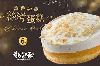 只要156元,即可享有【麵包歌】六吋絲滑海鹽奶蓋蛋糕一個