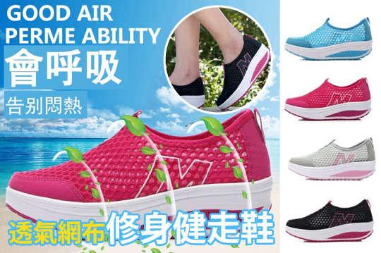 每雙只要375元起(免運費),即可享有透氣網布修身健走鞋〈任選一雙/二雙,顏色可選:灰/玫紅/天藍/黑,尺寸可選:36/37/38/39/40〉