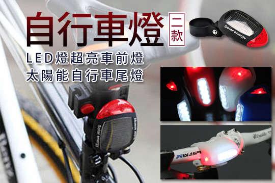 只要129元起,即可享有自行車7顆LED燈超亮車前燈/太陽能自行車尾燈等組合