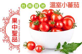 每箱只要499元起,即可享有【鮮採味】台南鹽地溫室小蕃茄〈一箱/二箱/四箱〉