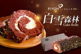只要269元起,即可享有【禮坊】A.白雪森林蛋糕卷一條 / B.白雪森林蛋糕卷二條