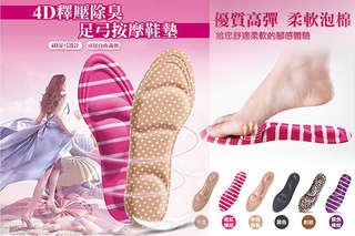 【4D釋壓除臭足弓按摩鞋墊】專為高跟鞋設計,更輕柔小巧貼合腳型,柔軟後跟支撐,瞬間改善足跟疼痛問題,減輕足部負擔!