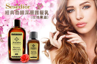 只要299元起,即可享有【Sesedior】經典香韻深層護髮乳(玫瑰果油)-小/大等組合
