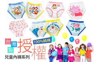 【台灣製超夯授權100%純棉兒童三角內褲】,多種尺寸,男女童都有,卡通塗鴉好可愛,都是孩子們的最愛~
