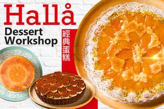只要499元起,即可享有【Hallå dessert workshop】A.6吋夏日香橙蛋糕一個 / B.藍帶手做法式甜點 / C.7吋老奶奶櫻桃塔一個