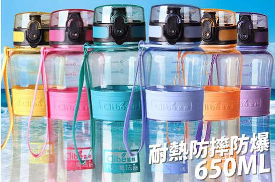 每入只要139元起,即可享有耐熱防摔防爆650ML大容量創意水壺〈任選1入/2入/4入/6入/8入/12入,顏色可選:藍色/黄色/粉色/綠色/橙色/紫色〉