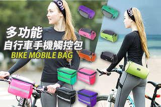 每入只要149元起,即可享有多功能自行車手機觸控包〈任選一入/二入/四入/六入/八入/十入,款式/顏色可選:圓筒包(粉/橙/黑/綠/紫/湖綠)/方形包(綠/玫/黑/紫)〉