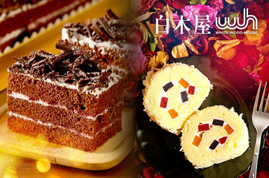 只要208元起,即可享有【白木屋】A.黑森林長條蛋糕一條 / B.雪花長條蛋糕一條