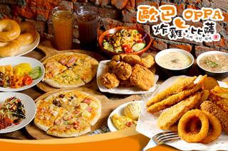 只要229元,即可享有【歐巴OPPA 炸雞• 比薩】平假日單人吃到飽〈特別推薦:現烤披薩、炸物拼盤、創意料理、主廚湯品、新鮮沙拉、各式甜點、飲品等無限供應〉