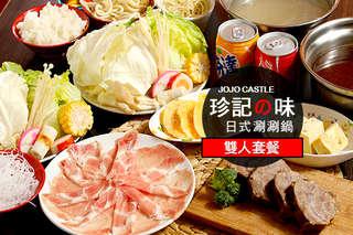 【珍記日式涮涮鍋】堅持最好品質,嚴選新鮮火鍋食材,道道精緻美味!親切熱情的服務,舒適寬敞用餐環境,給您最優質的美食饗宴!