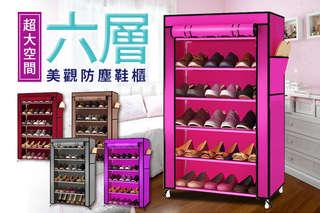 每入只要346元起,即可享有超大六層美觀防塵鞋櫃〈任選一入/二入/四入,顏色可選:棗紅/咖啡/銀灰/紫/粉紅/深藍〉