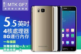 只要2980元(免運費),即可享有【長江】MTK GF7 5.5吋四核心超薄雙卡智慧手機任選一入,顏