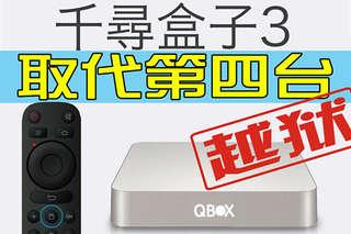 只要2490元,即可享有【千尋盒子3】頂級4K智慧電視盒(QBOX-III)一入,一年保固
