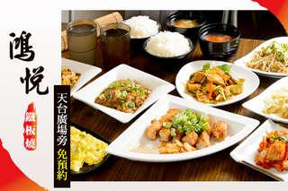 只要399元起(雙人價),即可享有【鴻悅鐵板燒】A.幸福雙人餐 / B.豪華海陸雙人饗宴