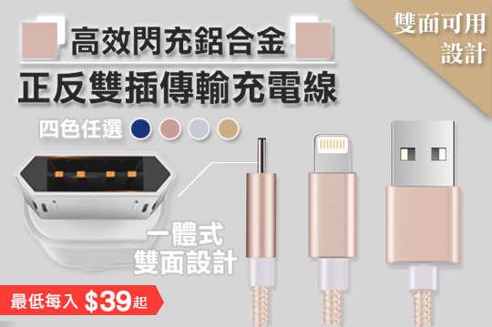 每入只要39元起,即可享有鋁合金正反可插高速充電傳輸線〈任選1入/2入/4入/6入/8入/16入/24入/32入/40入,款式可選:Android(Micro USB)/Apple(Lightning),顏色可選:金色/玫紅色/寶藍色/太空灰〉