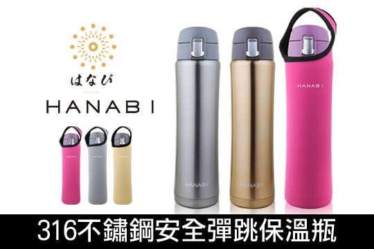 每入只要330元起,即可享有日本【HANABI 賀娜】316不鏽鋼安全彈跳保溫瓶600ML(附提袋)〈一入/二入/三入/四入,顏色可選:墨色/蒸栗色/杜鵑色〉