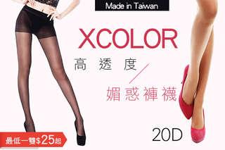 每雙只要25元起,即可享有外銷日本【Xcolor】台灣製高透度媚惑褲襪20D〈6雙/12雙/24雙/36雙/48雙,顏色可選:黑色/膚色〉