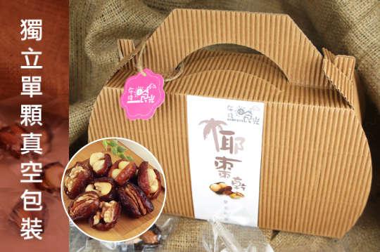 [全國] 每盒只要550元起,即可享有【午後小食光】綜合堅果椰棗乾禮盒