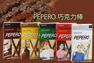 每入只要26元起,即可享有韓國【LOTTE PEPERO】巧克力棒〈任選6入/12入/18入/24入/36入/48入,口味可選:巧克力棒(紅)/杏仁巧克力棒(綠)/巧克力夾心棒(黃)/花生巧克力棒(褐)/脆片白巧克力棒(白)〉