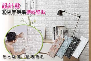 動手打造雜誌風文青客廳!【設計款3D隔音泡棉磚壁貼】告別又髒又醜的牆壁!3D立體仿真磚紋,加厚設計,消除隔音效果更為突出,表面具防水效果,輕輕一擦就乾淨!