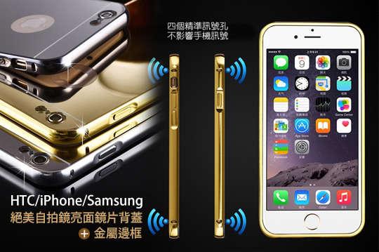 每入只要169元起,即可享有絕美自拍鏡亮面鏡片背蓋+金屬邊框〈一入/二入/四入/六入/十入,型號可選:HTC(M8/M9/820/826)/iPhone(5&5s)/(6&6s)/(6plus&6s plus)/Samsung(S6/S6 edge/Note3/Note4/Note5/A5/A7/A9/J5/J7/S7/S7 edge),顏色可選:土豪金/玫瑰金/經典黑/至尊銀〉