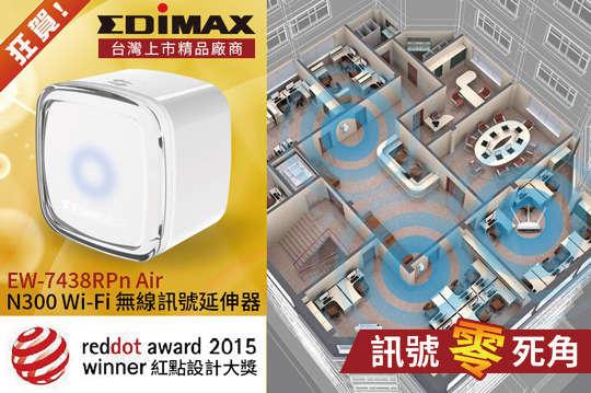 每入只要869元起,即可享有【EDIMAX 訊舟】EW-7438RPn Air N300 Wi-Fi無線訊號延伸器〈一入/二入/四入〉