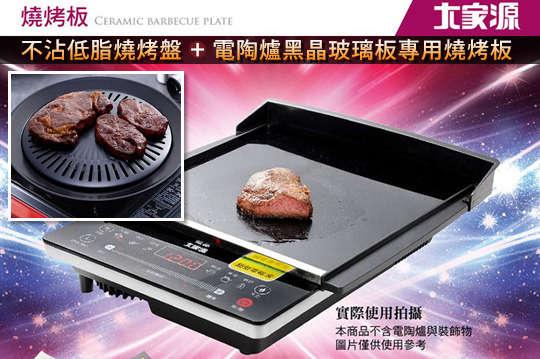只要288元起,即可享有【大家源】不沾低脂燒烤盤/電陶爐黑晶玻璃板專用燒烤板等組合