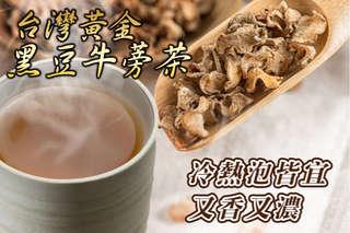 只要399元起,即可享有台灣黃金黑豆牛蒡茶-黃金牛蒡茶(茶片)/黃金牛蒡茶(茶包)/黑豆牛蒡茶等組合
